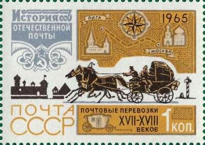 Марки 1965 год История отечественной почты в Москве Фото 6