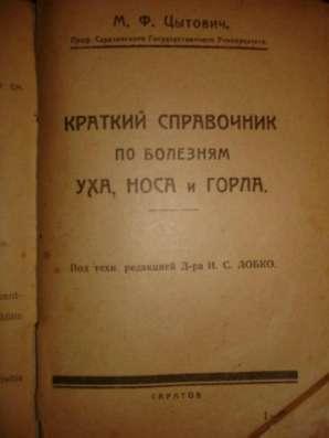 Лобко.ТЕРАПЕВТИЧЕСКИЙ СПРАВОЧНИК,т.3,Сар в Санкт-Петербурге Фото 3