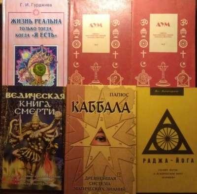 АУМ. Синтез мистических учений Запада...