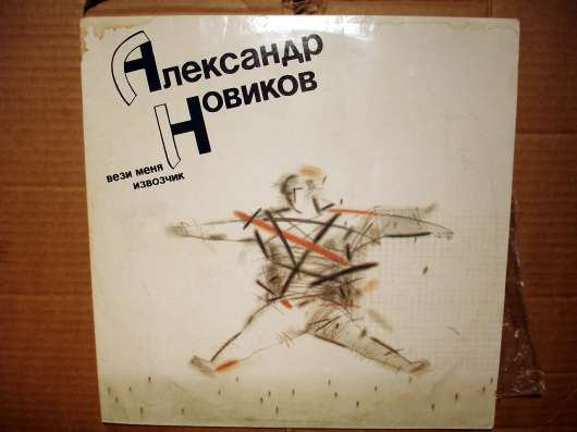 Пластинка виниловая Александр Новиков– Вези Меня Извозчик