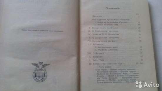 Антиквариат. Книги в Красноярске Фото 3