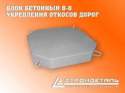 Блок бетонный Б-8, плита укрепления