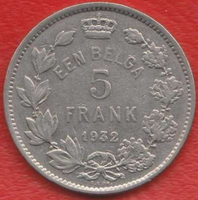 Бельгия 1 бельга 5 франков 1932 г. фламандские надпись