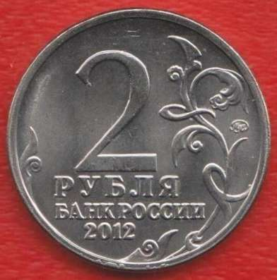 Россия 2 рубля 2012 Беннигсен Война 1812 г в Орле Фото 1