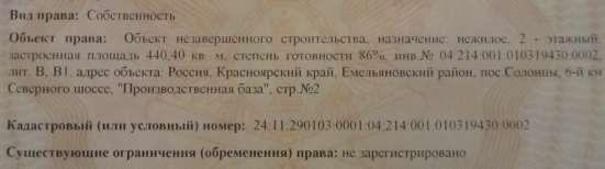 Продам земельный участок 1,1 га Солонцы с магазином 150кв. м
