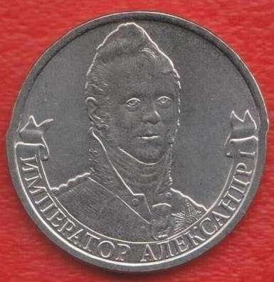 Россия 2 рубля 2012 Александр I Война 1812 г