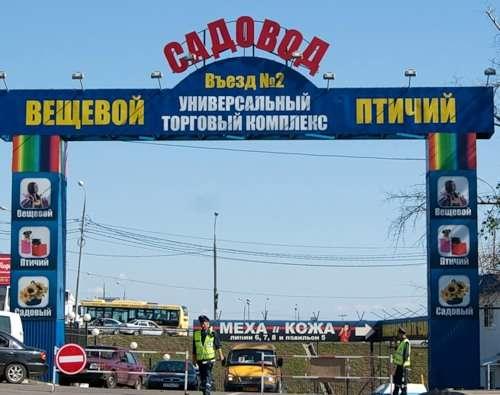 ШОП ТУР в Москву рынок Люблино-Садовод. Ежедневно