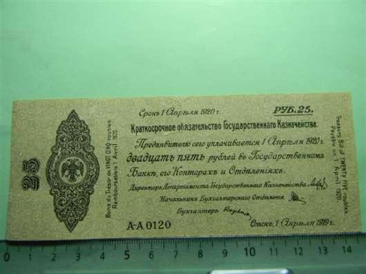 Кратк.обяз-во Гос.каз-а, 1919г. и Гос. Внут. 41/2% выиг.заем в г. Ереван Фото 6