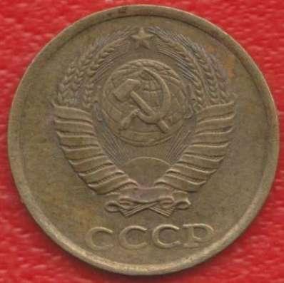 СССР 2 копейки 1985 г.