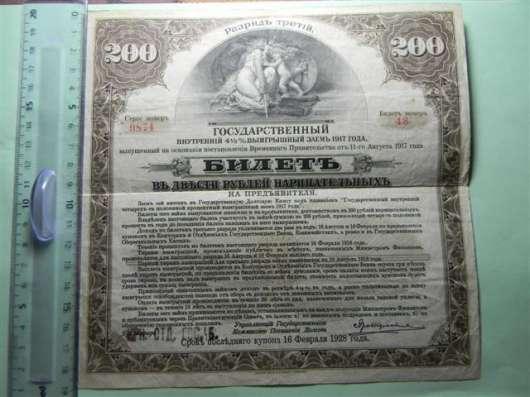 Кратк.обяз-во Гос.каз-а, 1919г. и Гос. Внут. 41/2% выиг.заем в г. Ереван Фото 3