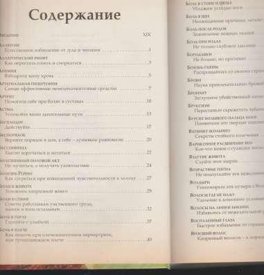 Домашний доктор для женщин в Москве Фото 5
