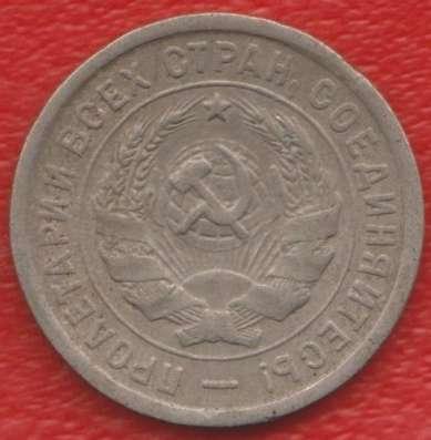 СССР 20 копеек 1932 г. в Орле Фото 1