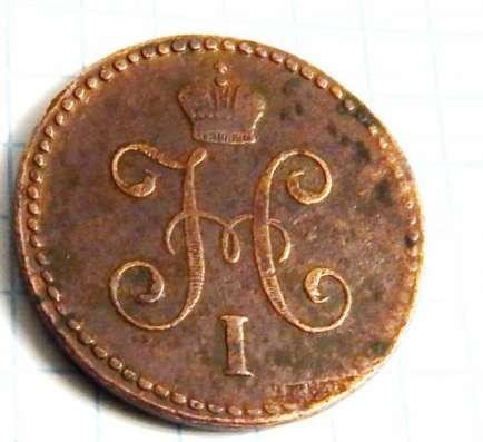 Одна копейка 1846 год .