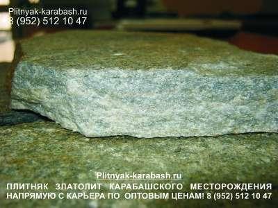 Плитняк златолит Карабашский карьер Плитняк златолит. в Челябинске Фото 2