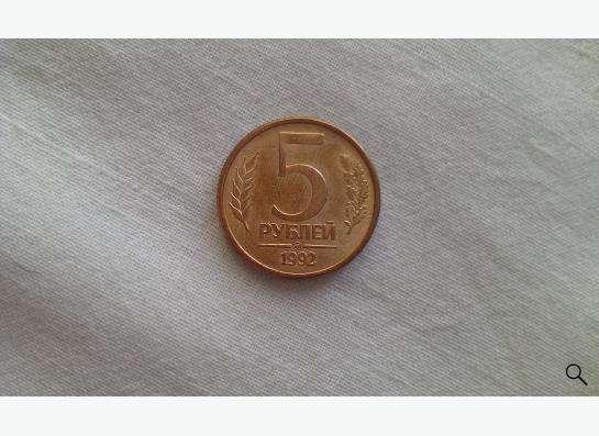 монеты 5 рублей 1992 года