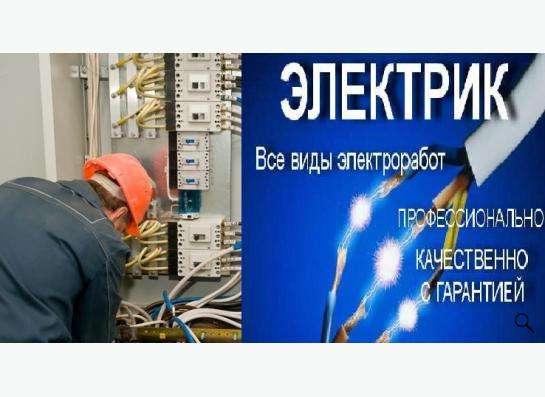 Услуги электрика по электромонтажным и ремонтным работам в Омске Фото 1