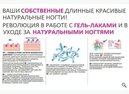 Укрепление ногтей IBX в Екатеринбурге Фото 1