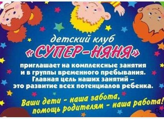 """Детский клуб """"Супер-няня"""""""