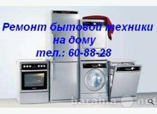 Профессиональный ремонт стиральных и посудомоечных маши