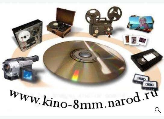 Оцифровка аудио, видео, слайдов и кино 8 мм