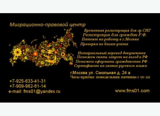 Поможем оформить патент на работу,регистрацию в г.Москва.