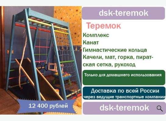 Спортивный комплекс ДСК Теремок