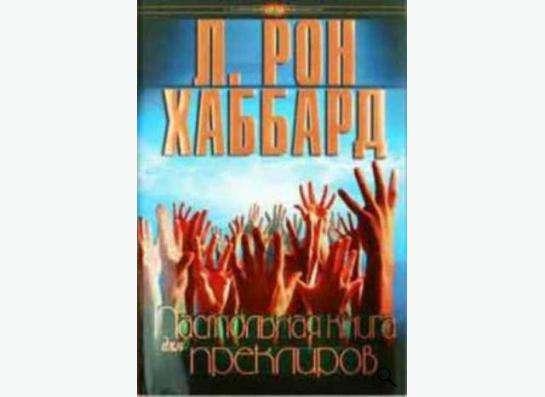 Настольная книга для преклиров. Автор Л. Рон Хаббард