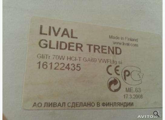 Продам светильники металлогалоген lival glider trend Новые в Новосибирске Фото 1