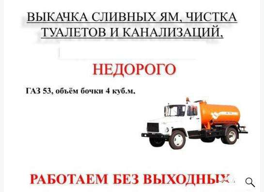 Откачка канализаций, септиков, выгребных ям в СПби ЛО