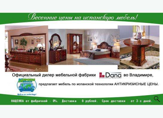 Весенние цены на испанскую мебель!
