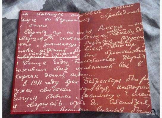 """В. Пикуль """"Из рукописного наследия"""" в Кандалакше Фото 2"""