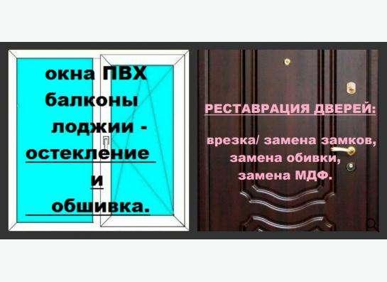 Входные металлические двери и окна ПВХ. в Электроуглях Фото 2