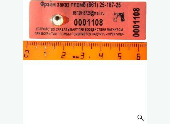 Антимагнитная пломба наклейка номерная 66х22 мм с магнитным