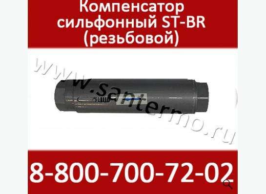 Сильфонные резьбовые компенсаторы для систем отопления ST-B-