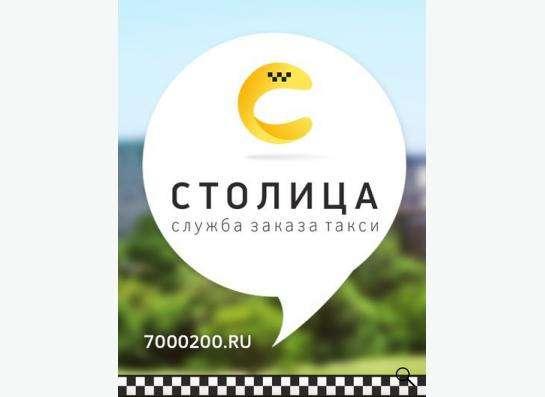 Прием Водителей на личном автотранспорте в такси